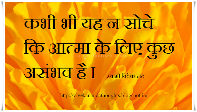 impossible, soul, Vivekananda, Hindi, Quote