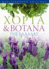 Χόρτα και βότανα της Ελλάδας