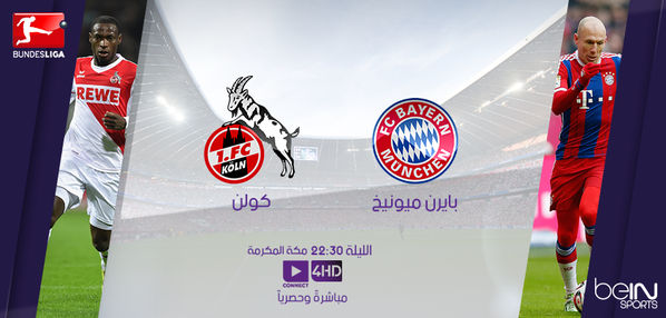 تشكيل مباراة بايرن ميونيخ وكولن || الدورى الالمانى || الجمعة 27-2-2015