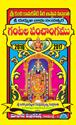 Sri Kanchi Kamakoti Ghantala Panchangam 2016-17