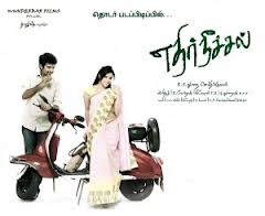 Free Ethir Neechal MP3 Download, Free Ethir Neechal Songs download, Ethir Neechal Tamil Movie Songs, Ethir Neechal Free MP3 download, download Ethir Neechal Songs Free, download Ethir Neechal MP3 Free, Ethir Neechal Tamil Songs