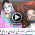 3.5 Feet Groom Marries 5 Feet Bride In Shahdara