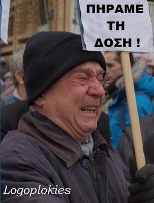 ΣΥΝΤΑΞΙΟΥΧΟΣ ΒΑΘΙΑ ΣΥΓΚΙΝΗΜΕΝΟΣ ΠΟΥ ΠΗΡΑΜΕ ΤΗ ΔΟΣΗ !!!