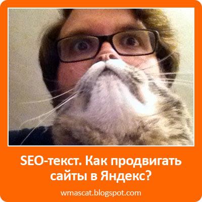SEO-текст. Как продвигать сайты в Яндекс?