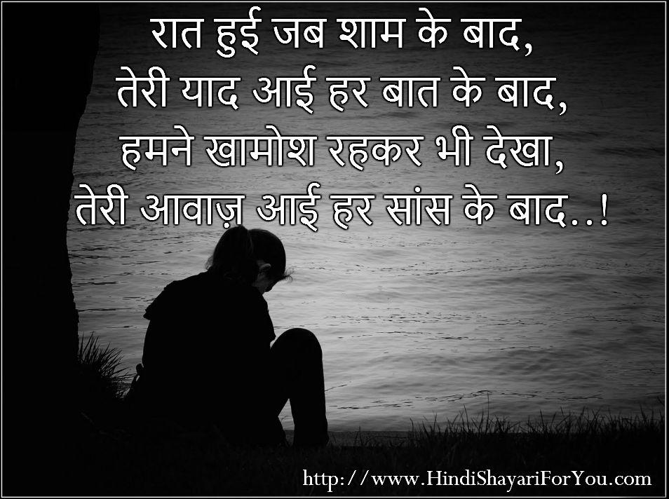Heart Touching Miss You Shayari - रात हुई जब शाम के बाद