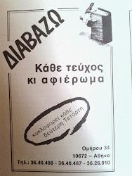 ΠΕΡΙΟΔΙΚΑ/ΔΙΑΒΑΖΩ