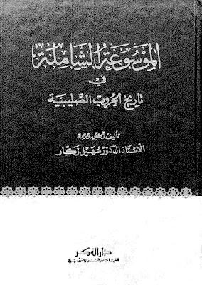 الموسوعة الشاملة في تاريخ الحروب الصليبية - سهيل زكار
