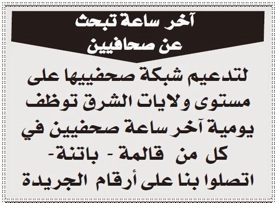 إعلان توظيف صحافيين في جريدة آخر ساعة الجزائرية