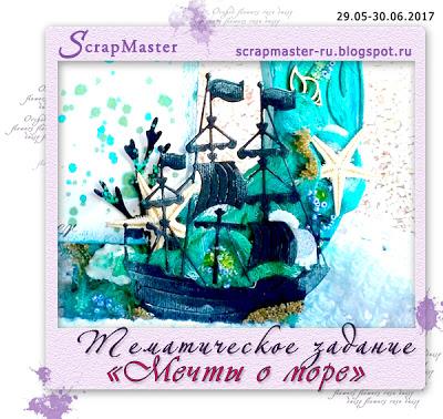 """Тематическое задание """"Мечты о море"""" до 30/06"""