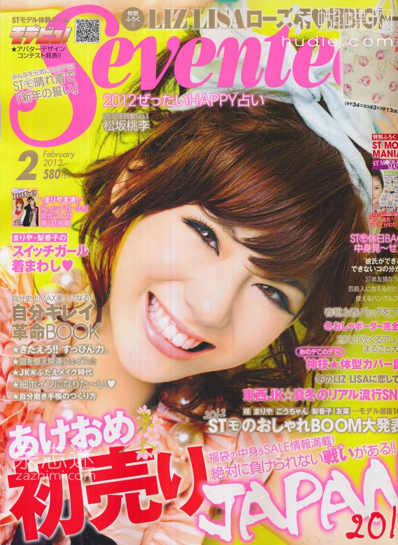 seventeen japan magazine scans