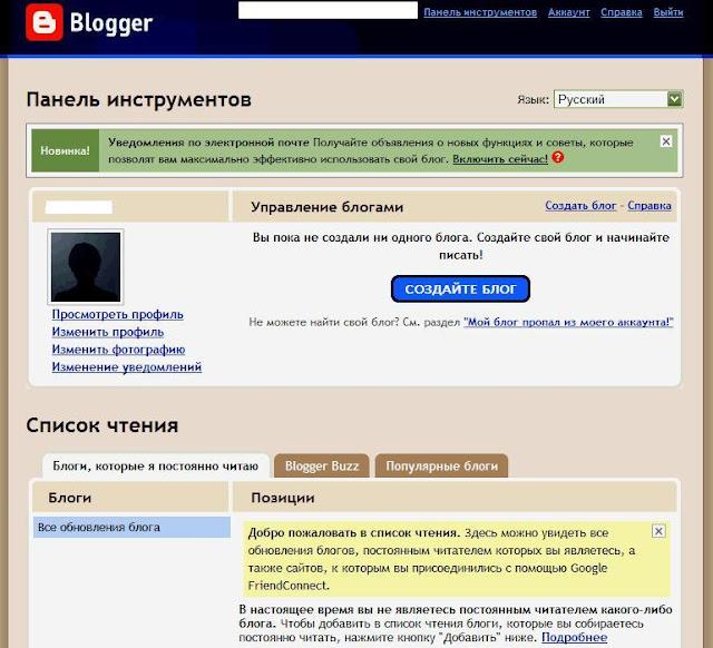 панель инструментов Bloggera