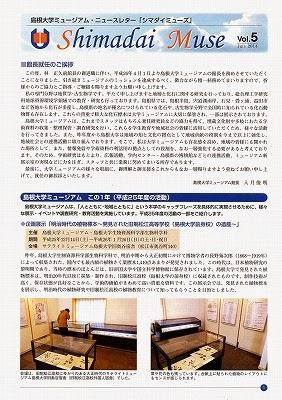http://museum.shimane-u.ac.jp/publication/vol5.pdf