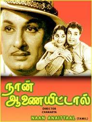 Naan Anaittal (1966)