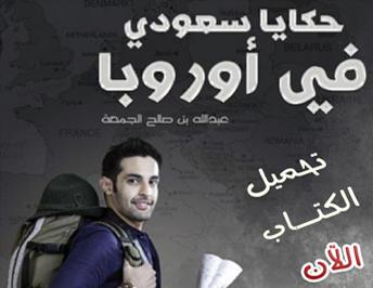 كتاب حكايا سعودى فى اوروبا