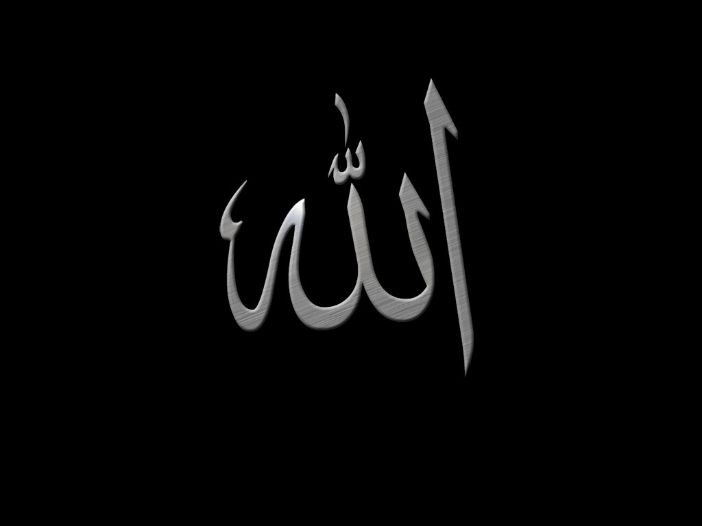 Islamic wallpapers beautiful allah 39 s name wallpapers Allah calligraphy wallpaper