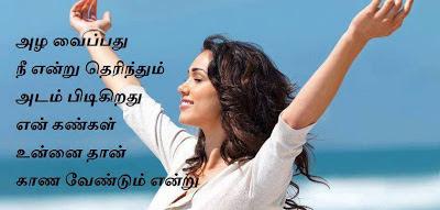Love / Love Feelings Quotes In Tamil