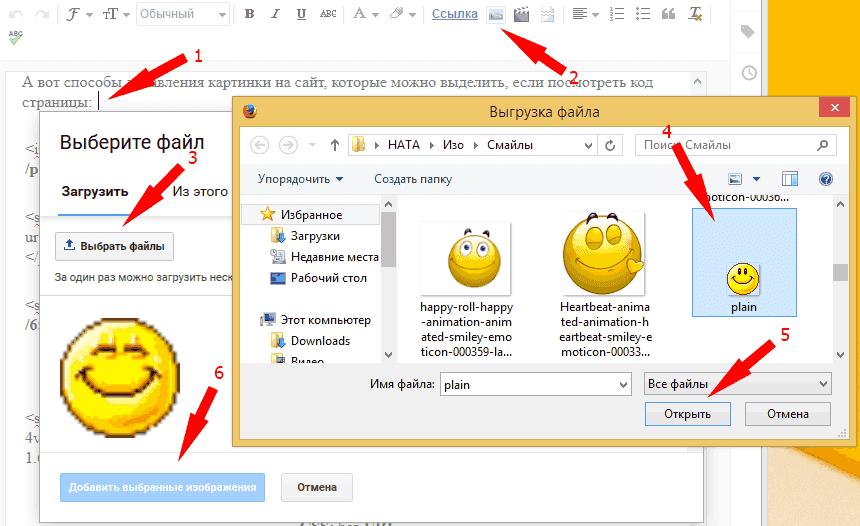 Как загрузить изображение на сайт
