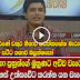 Derana TV's presenter of the Derana Aruna morning show, Chathura Alwis Talks about Independence Day 2016