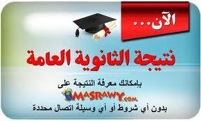 نتيجة امتحانات الثانوية العامة 2013