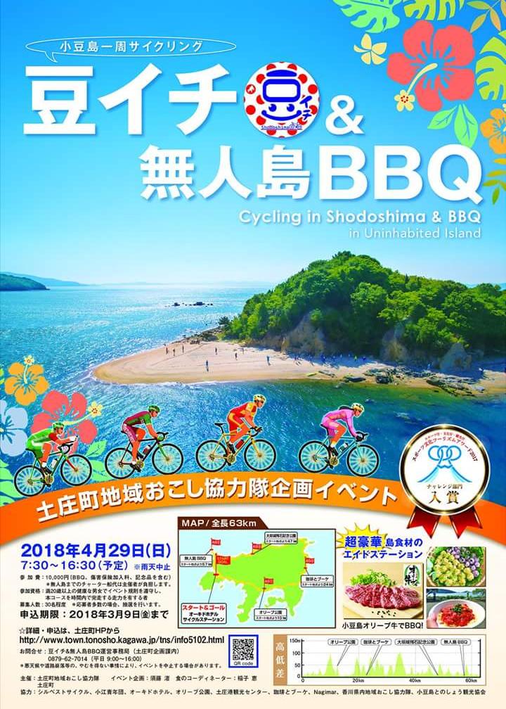『豆イチ&無人島BBQ』は大成功に終わりました!!