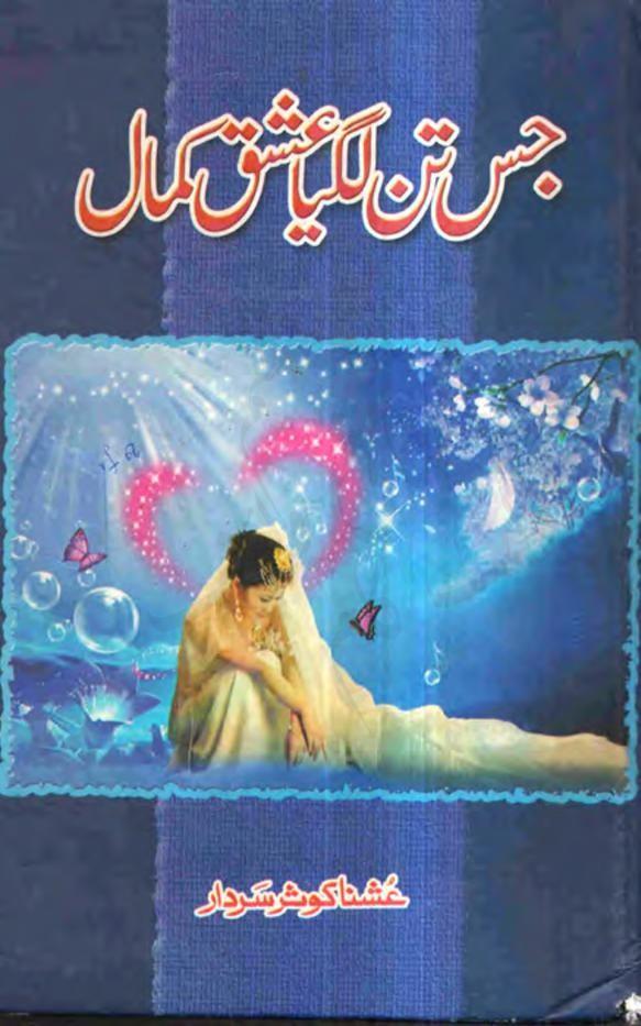 Jis Tann Lagya Ishq Kamal by Ushna Kausar Sardar Online Reading.