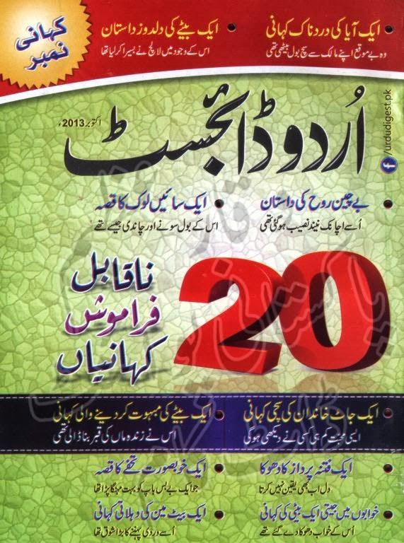 Urdu Digest October 2013 - Free Download Urdu Novels And Digest