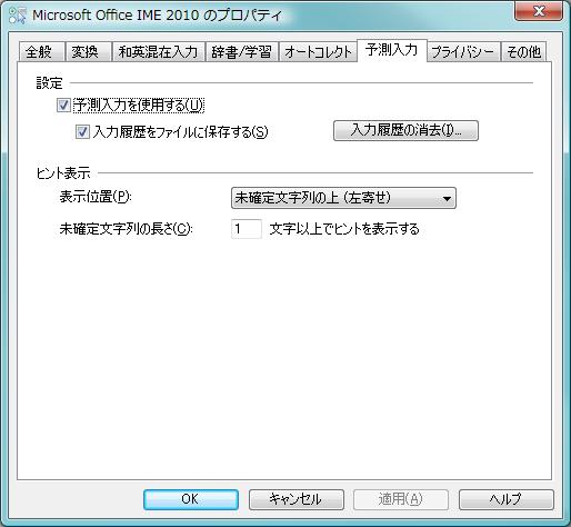 Microsoft Office IME 2010 のプロパティ 予測入力の設定変更後