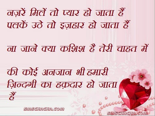 English Shayari On Friendship