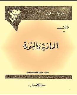 كتاب المادية والثورة دراسات فلسفية - جان بول سارتر