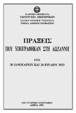 Συνθήκη Λωζάννης 24 Ιουλίου 1923