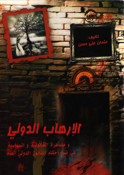 الإرهاب الدولي ومظاهره القانونية والسياسية