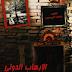 كتاب : الإرهاب الدولي ومظاهره القانونية والسياسية