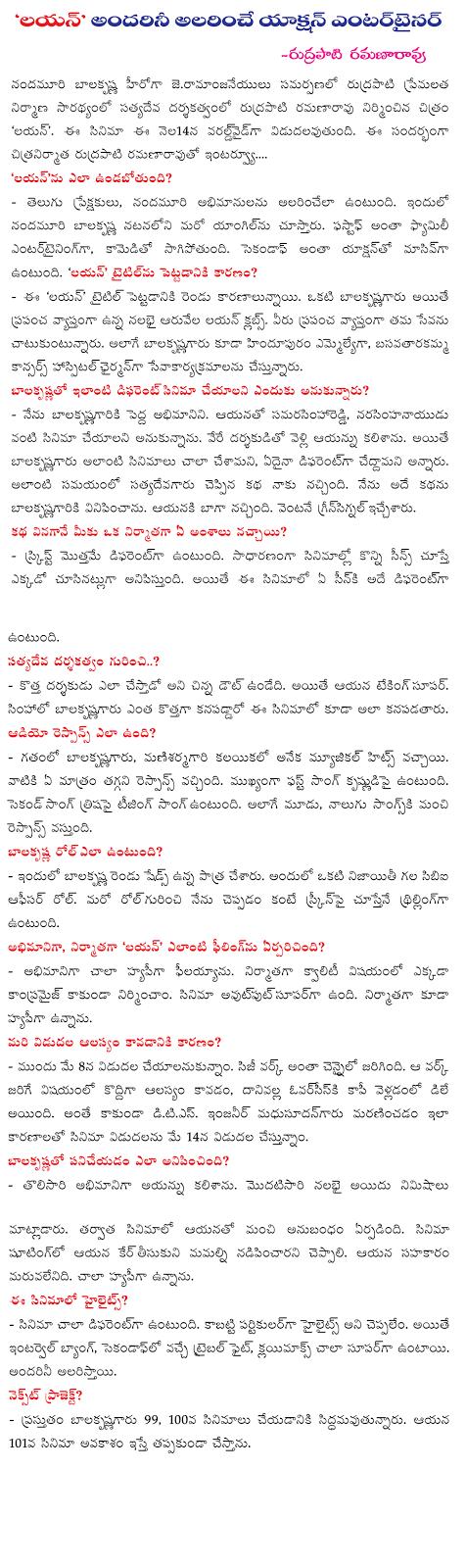 Rudrapati Ramana Rao interviews,Rudrapati Ramana rao interview,Producer Rudrapati Ramarao interview,Producer about Lion ,Rudrapati Ramana Rao about Balakrishna