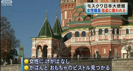 館 在 ロシア 日本 大使