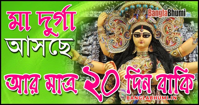 Maa Durga Asche 20 Din Baki - Maa Durga Asche Photo in Bangla