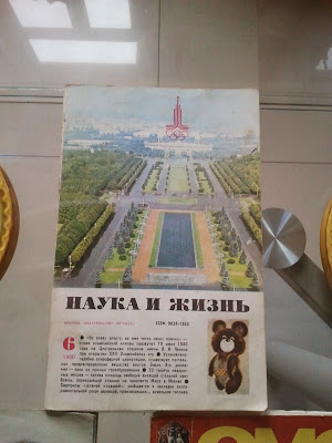 """""""Наука и жизнь"""", Слава КПСС"""