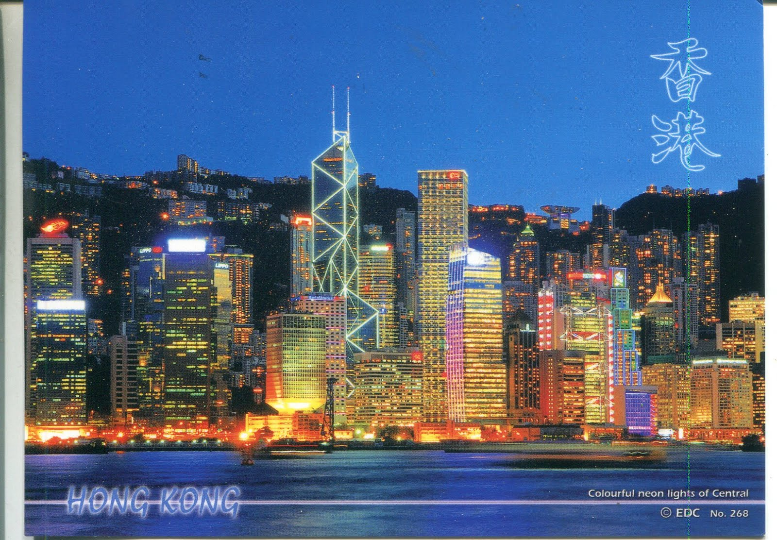 collect ROC: Hong Kong Postcard: Harbour View