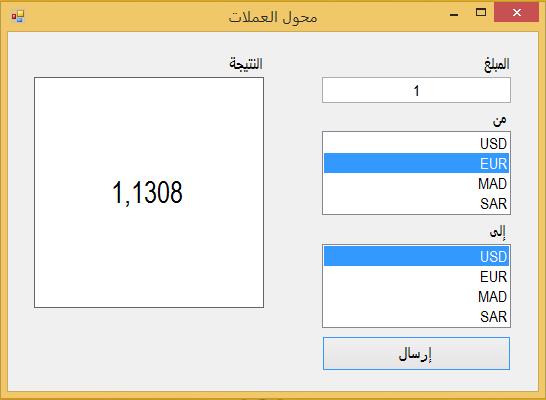 مدونة توتووو برمجة برنامج التحويل بين العملات بلغة سي شارب C