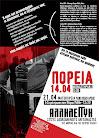 Αλληλεγγύη στους διωκόμενους μετανάστες της Μόριας και της Πέτρου Ράλλη