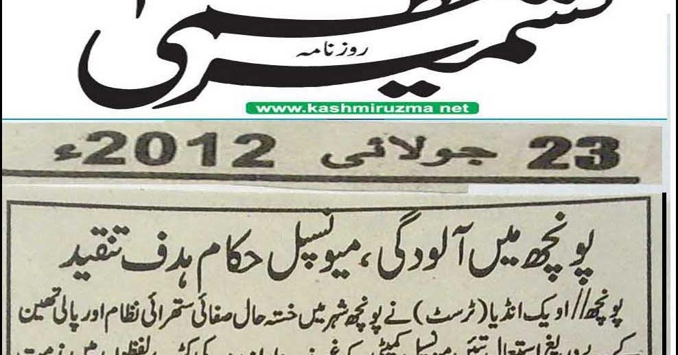 Awake India: Poor Sanitation in Poonch resented - Kashmir Uzma - 23 July 2012.