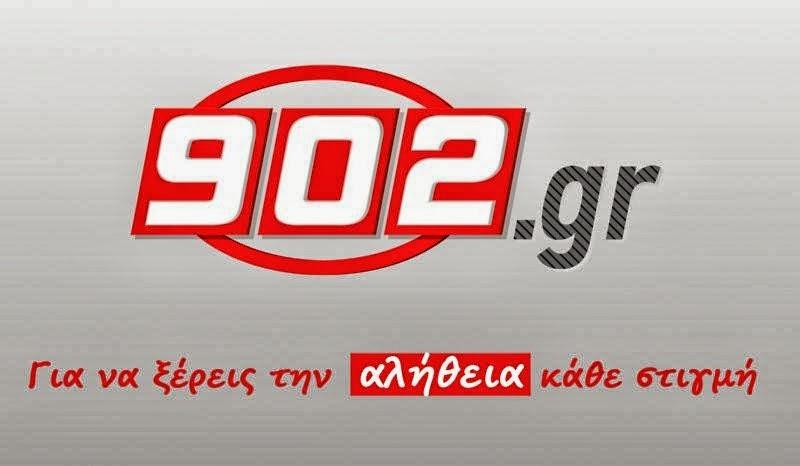 902.gr portal