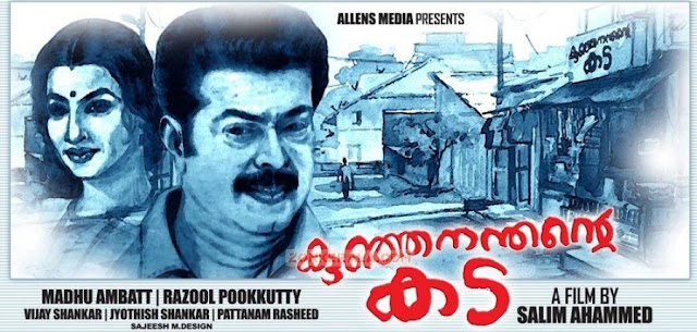 Kunjananthante Kada malayalam movie