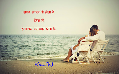 Motivational Love Quotes in Hindi