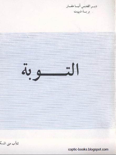 كتاب : التوبة - الاب متى المسكين
