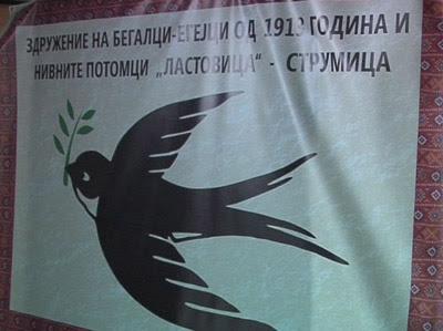 Σκόπια: Ο Φασιστικός Σύλλογος της Στρώμνιτσας