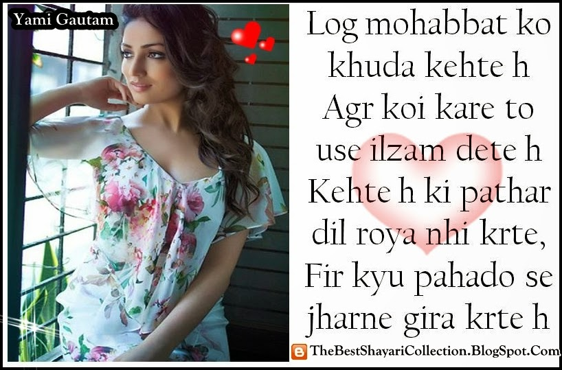 The Best Shayari Collection