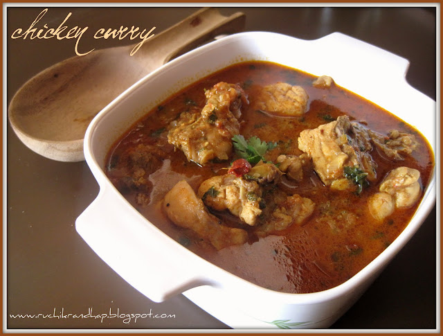 Ruchik Randhap (Delicious Cooking): Chicken Curry (Without Coconut)