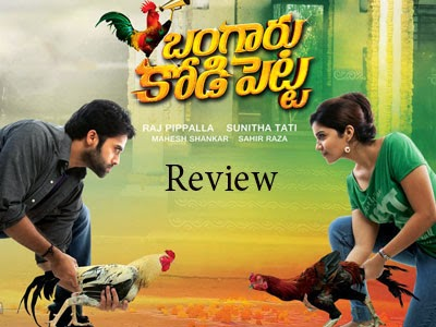 Bangaru Kodi Petta movie review