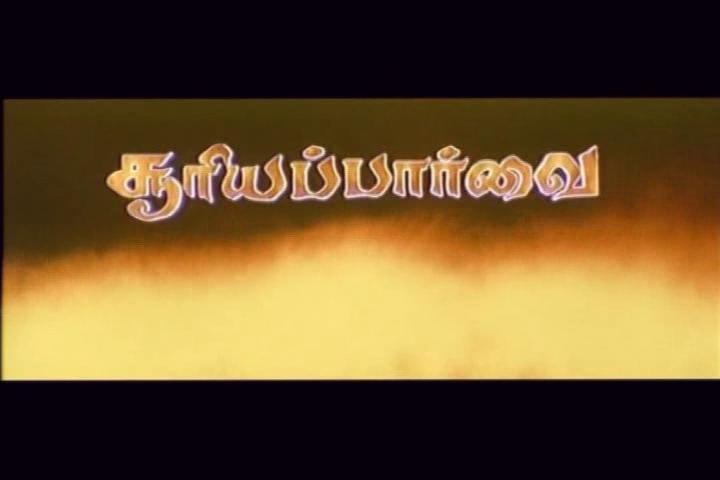 Watch Surya Paarvai (1999) Tamil Movie Online