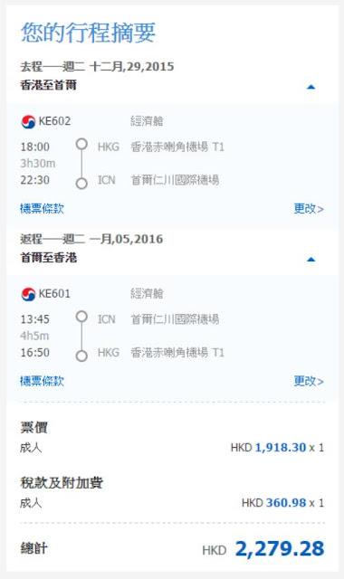 香港往返 首爾 HK$1,918 (連稅HK$2,279)